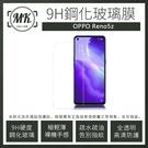 【MK馬克】OPPO Reno5z 9H鋼化玻璃保護膜 鋼化膜 玻璃貼 (非滿版膜) 免運費