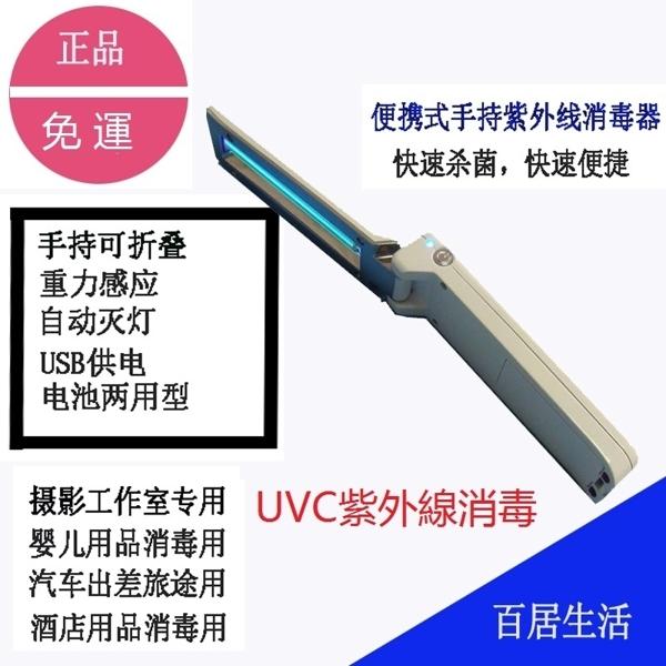 殺菌棒手持便攜式紫外線消毒棒殺菌棒紫外線消毒燈家用消毒器測試燈娜娜小屋