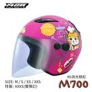 【東門城】M2R M700 #6 甜甜貓童帽(桃紅) 兒童安全帽 彩繪款 小帽殼