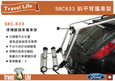 ||MyRack|| TravelLife Focus 專用 2台式 SBC633 滑槽腳踏車攜車架 自行車架 背後架