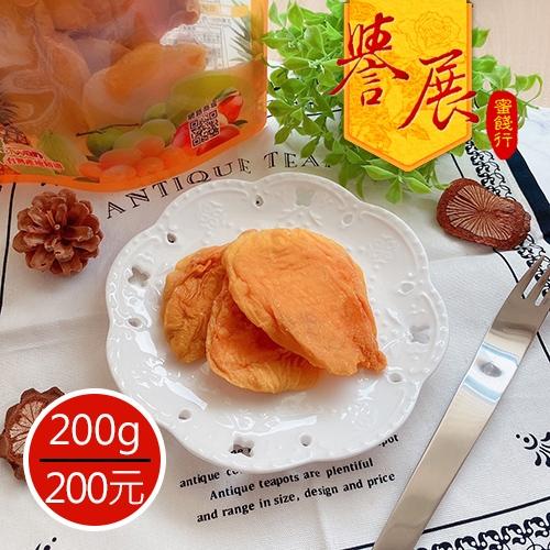 【譽展蜜餞】愛文芒果乾 200g/200元