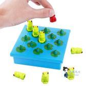 益智棋 兒童益智棋桌面游戲親子互動專注力訓練青蛙跳跳飛行棋益智類玩具