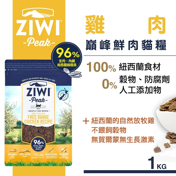 【SofyDOG】ZiwiPeak巔峰 96%鮮肉貓糧-放牧雞 (1KG)