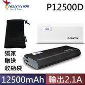 【79折免運費+贈行動電源收納袋】ADATA 威剛 P12500D 行動電源 2.1A雙USB輸出 電芯容量 12500mAhX1