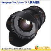 三陽 Samyang 24mm T1.5 VDSLR ED AS IF UMC II 手動微電影鏡頭 全幅 正成公司貨