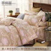 夢棉屋-台製40支紗純棉-加高30cm薄式單人床包+薄式信封枕套+單人鋪棉兩用被-奢華情調-金