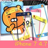 【萌萌噠】iPhone 7  (4.7吋) 韓國可愛 kakao全屏納米膜 高清前膜+同款全包軟殼 手機殼 防爆貼膜