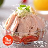 【富統食品】調味雞胸肉(微燻/夯烤) 1KG/包