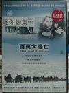 挖寶二手片-Y111-132-正版DVD-電影【百萬大逃亡】-一千兩百萬人的流亡故事(直購價)