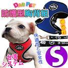 【zoo寵物商城】DAB PET》SY-...