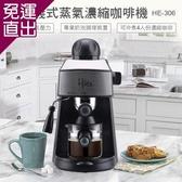 (福利品) Hiles義式蒸氣濃縮咖啡機 HE-306【免運直出】