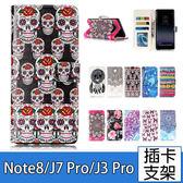 三星 Note8 J7 Pro J3 Pro 手機皮套 皮套 手機保護套 插卡 支架 磁扣 彩繪皮套