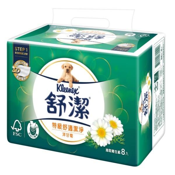 舒潔特級舒適潔淨抽取衛生紙-洋甘菊8包x8入團購組【康是美】