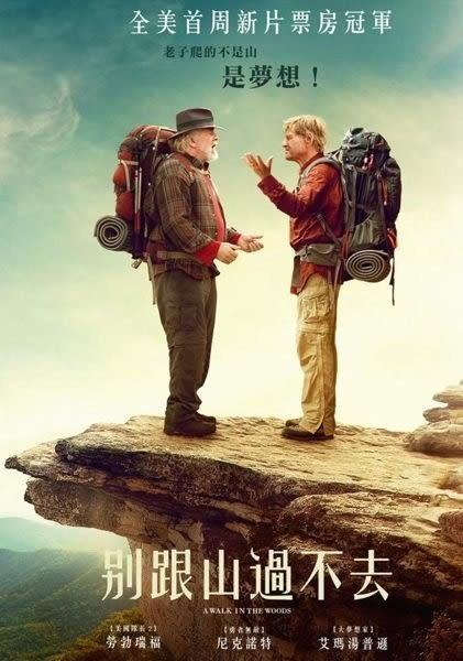 別跟山過不去 DVD  (購潮8) 4711404125430
