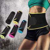 彩色可調節健身腰帶吸汗透氣運動爆汗腰帶塑身保暖護腰帶 七夕好禮