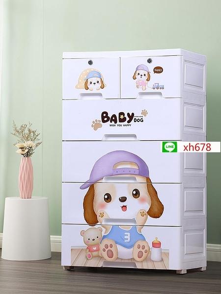 加厚抽屜式收納櫃子置物櫃家用寶寶衣櫃塑料多層零食整理箱儲物櫃【頁面價格是訂金價格】
