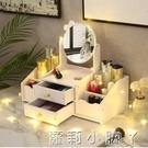 桌面抽屜式收納盒化妝鏡首飾整理護膚品梳妝臺面膜口紅置物架網紅 NMS蘿莉新品