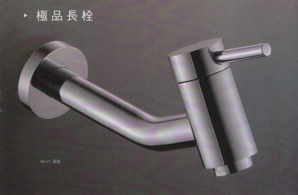 『長梭衛浴』BA-01 極品長栓/(退回需自付來回運費)