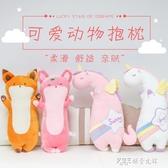 玩偶 獨角獸毛絨玩具布娃娃公仔玩偶抱枕女孩可愛睡覺抱的床上生日禮物 晟鵬國際貿易