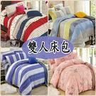 雙人床包組 新科技柔軟布料三件式雙人床包+枕頭套x2 雙人5*6.2尺 (磨毛工法)【老婆當家】