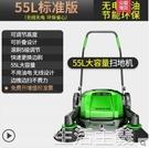 掃地機 杰諾工業掃地機手推式拖地機工廠車間用無動力道路粉塵物業掃地車 MKS生活主義