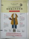 【書寶二手書T1/美容_EHQ】日本知名雜誌造型師親授!超顯瘦自然穿搭術_石井