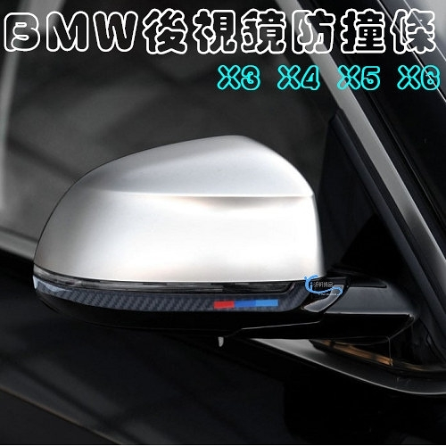 BMW 後視鏡 碳纖防撞貼 X3 X4 X5 X6 14-18年 卡夢 沂軒精品 A0645