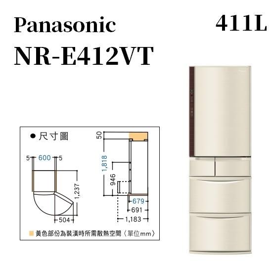 【Panasonic】【新品出清】國際 NR-E412VT 五門 冰箱 411公升 電冰箱 日本製