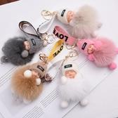 包包配件 車鑰匙掛件可愛毛絨狐貍毛球睡眠娃娃包包掛件鑰匙配飾包包掛飾-全館88折起