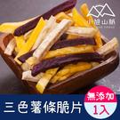 三色薯條脆片-薯條三兄弟1入(150g/包)【小旭山脈】