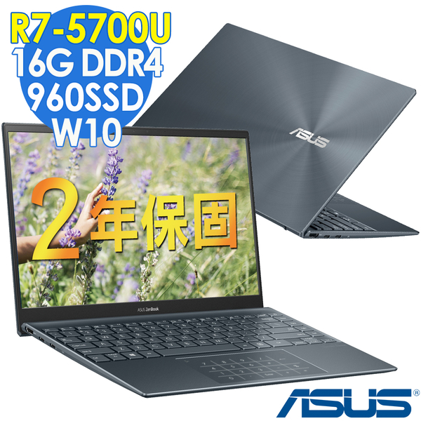 【現貨】ASUS UM425UA-0032GR75700U 綠松灰 (AMD R7-5700U/16G/960SSD/14FHD/W10)特仕 輕薄筆電