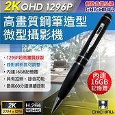 【CHICHIAU】2K 1296P 高清解析度可調筆型微型針孔攝影機(16G)