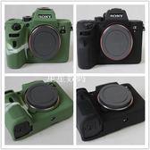 相機包索尼A73 A7RM3 A7R3硅膠套A7RIII A7M3