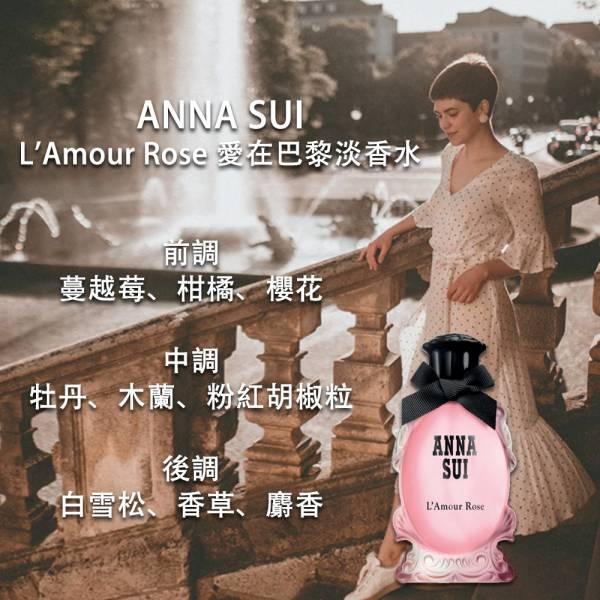 ANNA SUI L'Amour Rose 愛在巴黎淡香水 75ml【UR8D】