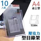 【壓克力架 A4】 T2304桌上型目錄架 10入組 型錄架 名片架 冊架 展示架 陳列架 DM 展覽 壓克力架