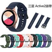 【台北現貨】三星 Galaxy watch Active2代 錶帶 舒適透氣 防水 防丟 硅膠錶帶 替換帶 時尚百搭