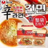韓國 農心 非油炸辛拉麵 (五包入) 485g 辛拉麵 低卡辛拉麵 非油炸 泡麵 拉麵 消夜 韓國泡麵