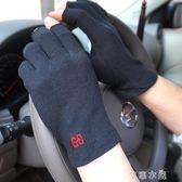 克拉斯卡 男士冬季半指防曬手套 棉質開車防滑吸汗透氣簡約手套      芊惠衣屋