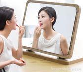 化妝鏡子台式木鏡子折疊公主鏡宿舍鏡子美容梳妝鏡高清鏡面  LannaS