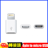 Apple Lightning 8pin to Micro USB (母)轉接器