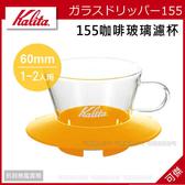 日本 Kalita glass dripper 155 咖啡玻璃濾杯 1~2人用 透明美感 造型優美 享受咖啡生活