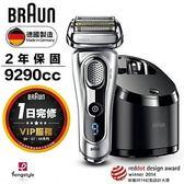 超值優惠組合:【德國百靈 BRAUN】智能諧震音波電鬍刀 9290cc(德國原裝)+百靈清淨機BFD104BTW