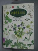 【書寶二手書T4/動植物_OKT】台灣野花365天-春夏篇_張碧真