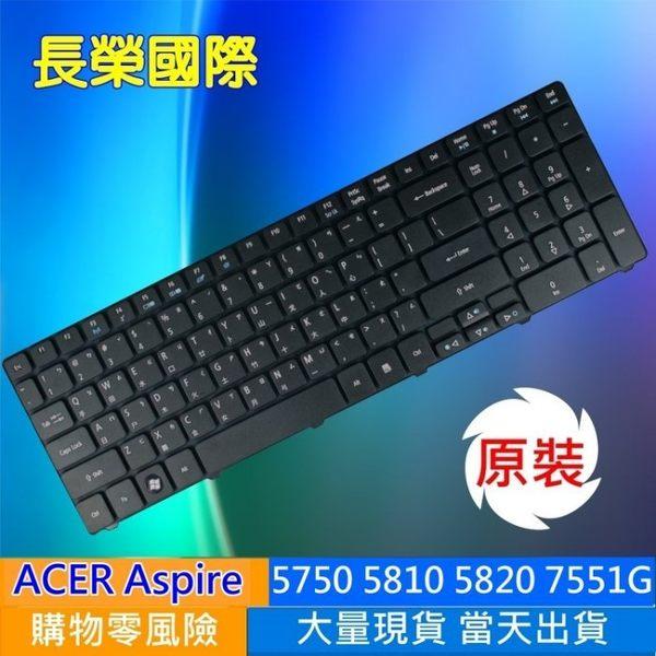 ACER 全新 繁體中文 鍵盤 5810 Aspire 5742ZG 7745G 5741 5741G 5750 5750Z 5750G 5750ZG 5733 5733Z 5536 5536G 55..