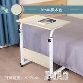電腦桌懶人桌臺式家用床上書桌簡約簡易折疊桌可移動床邊桌 LR5755【原創風館】