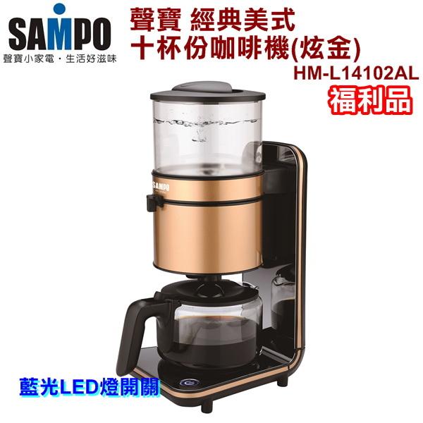 (福利品)【聲寶】經典10杯份美式濾煮式咖啡機(炫金)HM-L14102AL 保固免運