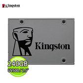 【送風扇-限量】Kingston 金士頓 UV500 240GB SSD 2.5吋 固態硬碟 SUV500/240G