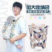 傳統嬰兒背帶初新生嬰兒四爪前抱後背式寶寶背袋背巾輕便寶寶背帶 花間公主