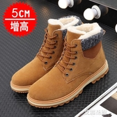 男鞋冬季新款加絨保暖棉鞋英倫高筒靴子男士百搭增高休閒馬丁靴子『艾麗花園』