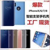88柑仔店~蘋果X手機殼電鍍鏡面iPhoneXR 創意殼7/8plus翻蓋皮套6S保護套5支架 XS MAX